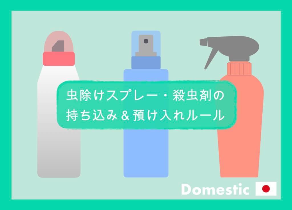 【国内線】虫除け・殺虫剤の持ち込み&預け入れルールまとめ