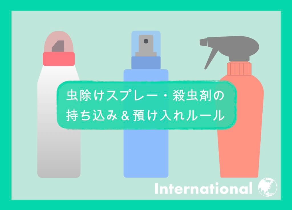 【国際線】虫除け・殺虫剤の持ち込み&預け入れルールまとめ