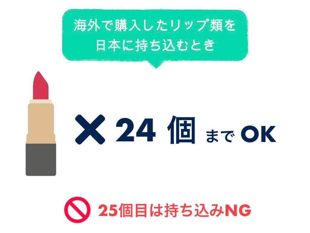 日本に持ち込みできるリップ類は24個まで