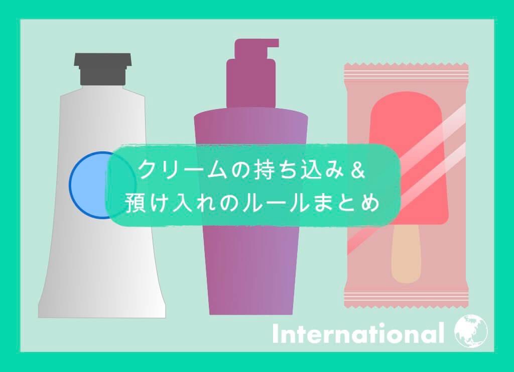 【国際線】クリームの持ち込み&預け入れルールまとめ