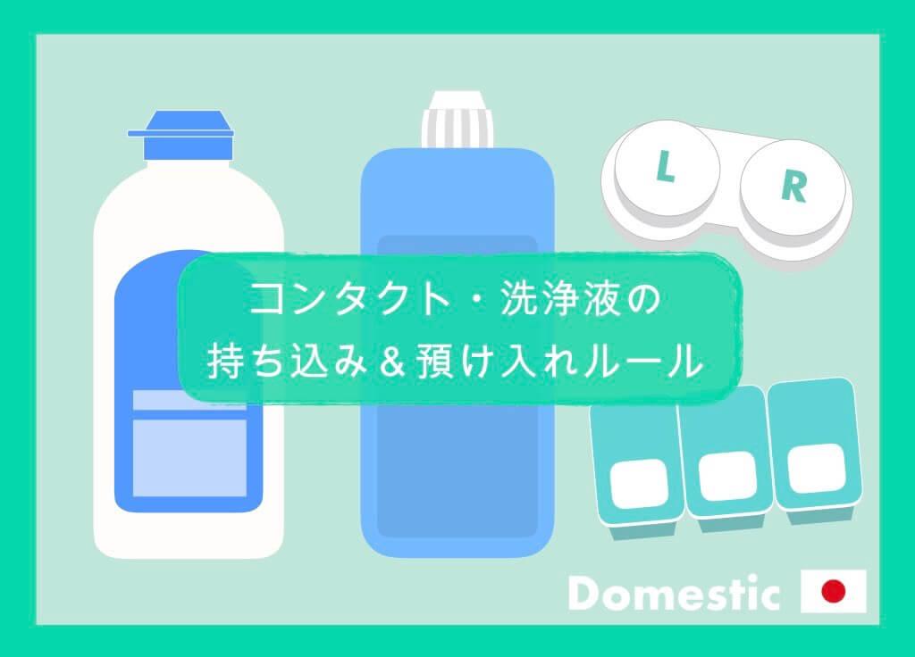 【国内線】コンタクト・洗浄液の持ち込み&預け入れルールまとめ