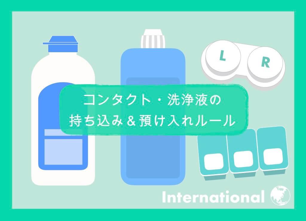 【国際線】コンタクト・洗浄液の持ち込み&預け入れルールまとめ