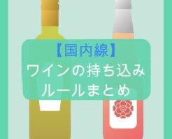 【国内線】ワインの持ち込みルールまとめ