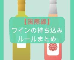 【国際線】ワインの持ち込みルールまとめ