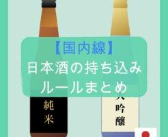 【国内線】日本酒の持ち込みルールまとめ