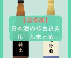 【国際線】日本酒の持ち込みルールまとめ