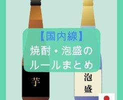 【国内線】焼酎・泡盛の持ち込みルールまとめ