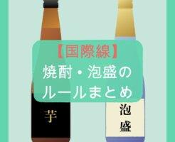 【国際線】焼酎・泡盛の持ち込みルールまとめ
