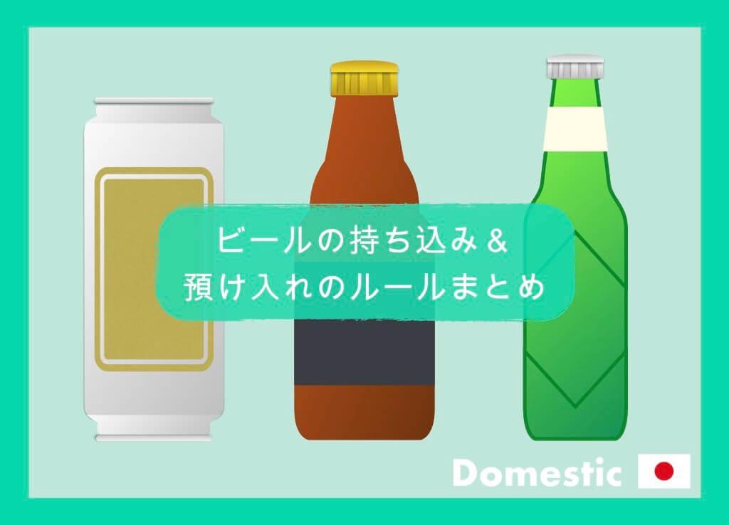 【国内線】ビールの持ち込み&預け入れルールまとめ