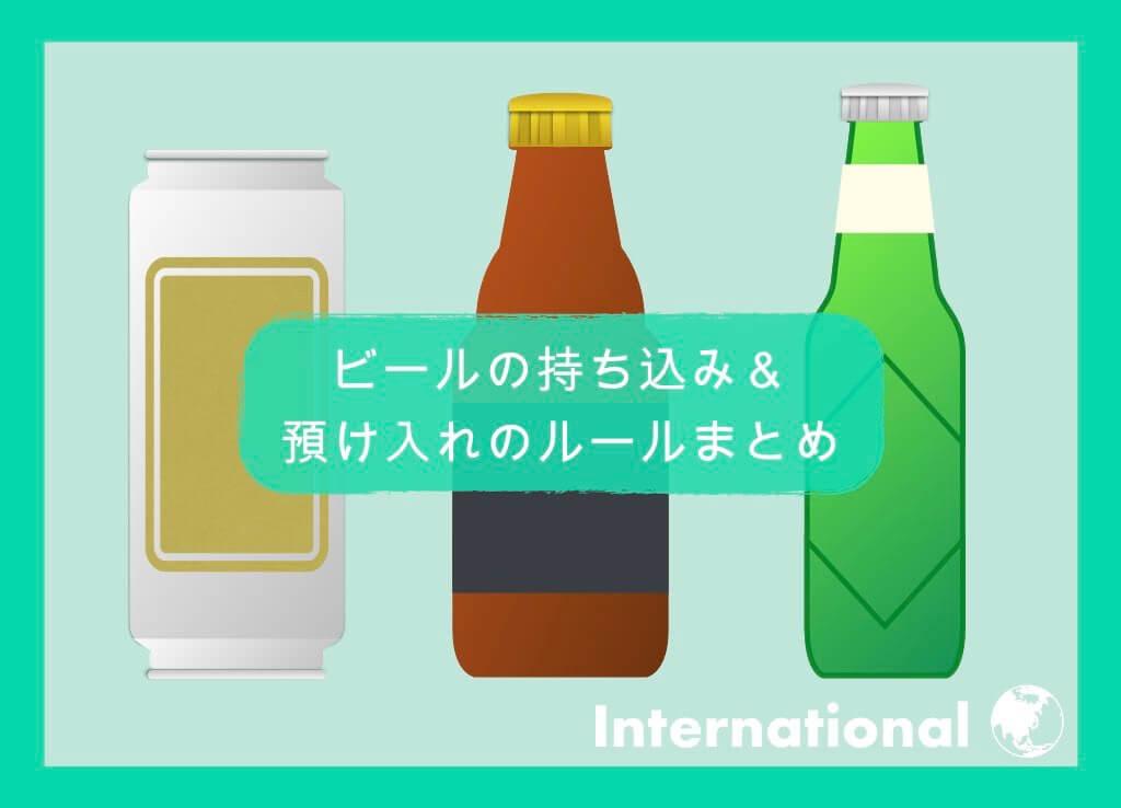 【国際線】ビールの持ち込み&預け入れルールまとめ