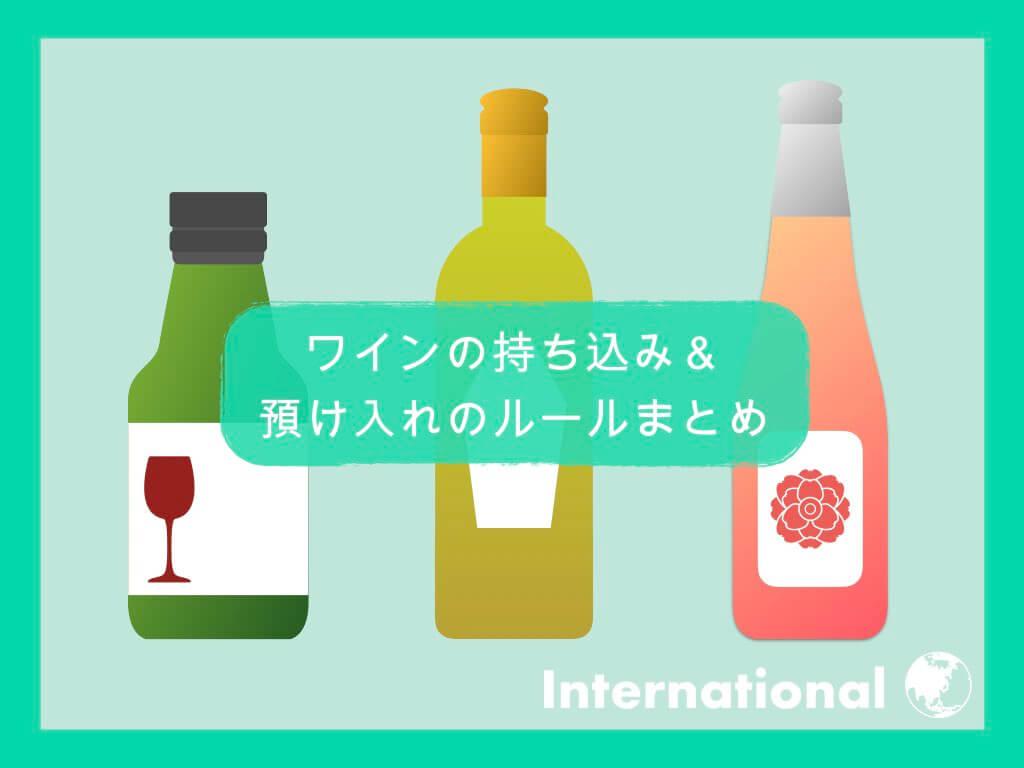 【国際線】ワインの持ち込み&預け入れルールまとめ