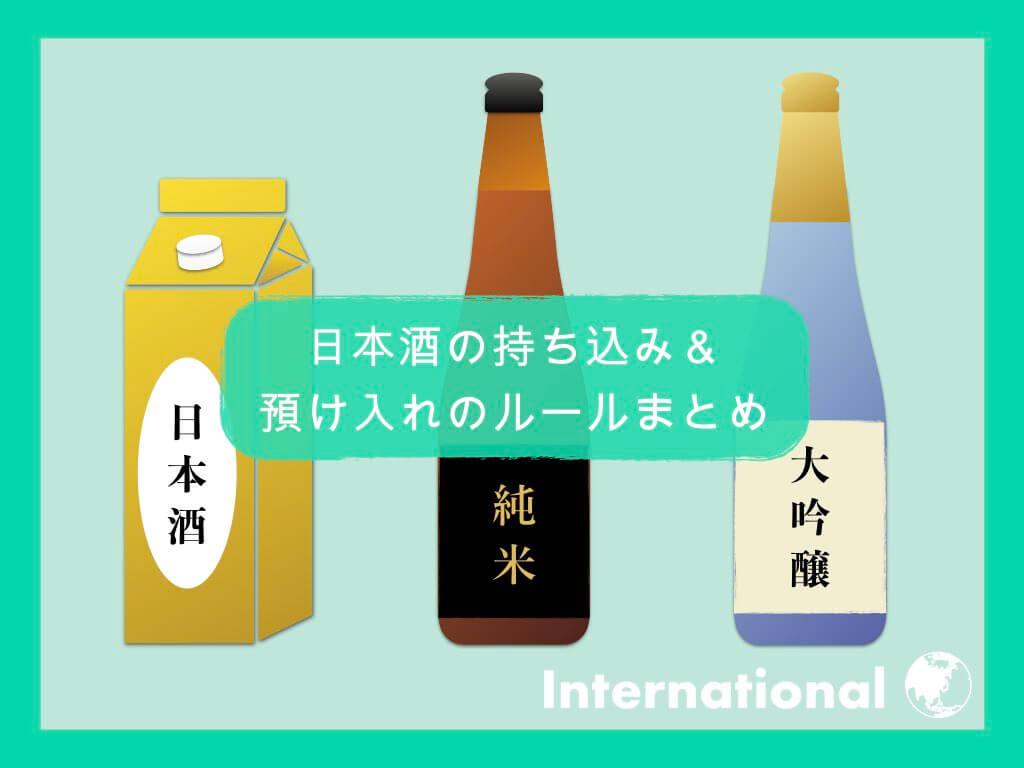 【国際線】日本酒の持ち込み&預け入れルールまとめ