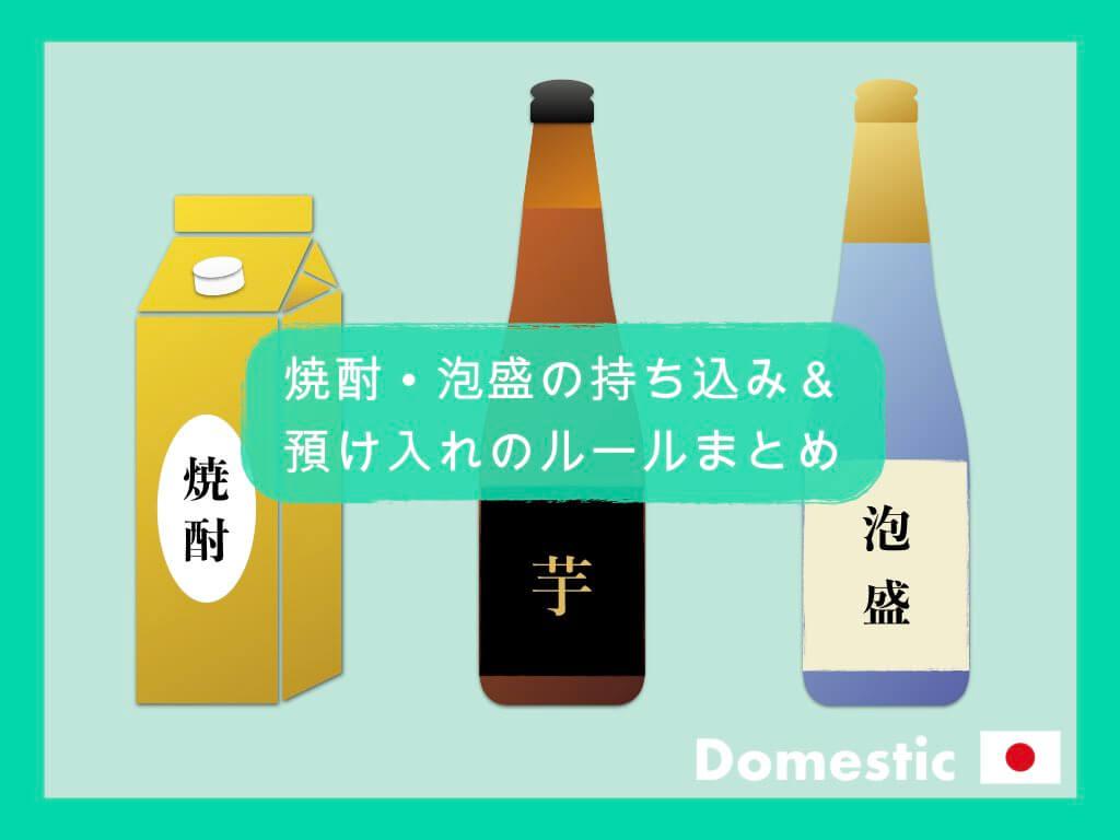 【国内線】焼酎・泡盛の持ち込み&預け入れルールまとめ