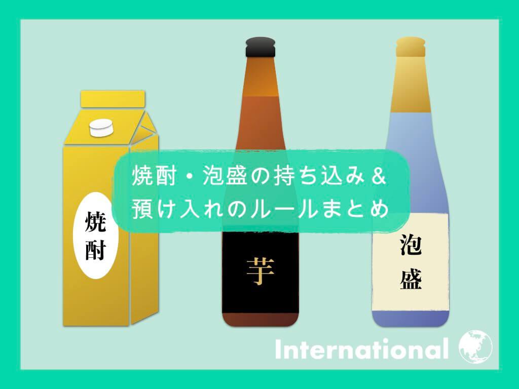 【国際線】焼酎・泡盛の持ち込み&預け入れルールまとめ