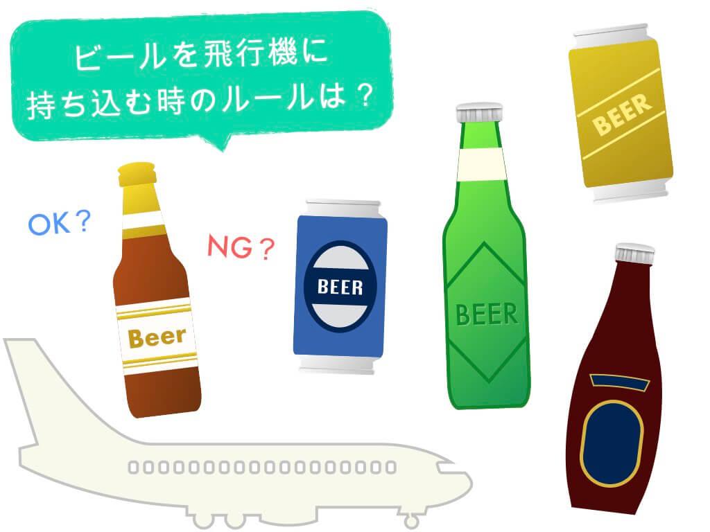 ビールを飛行機に持ち込む時のルールは?