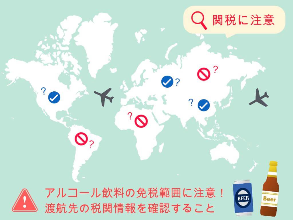 海外ではビールの免税範囲に注意