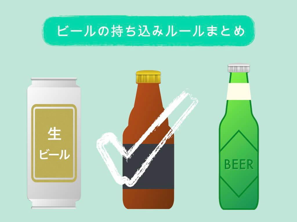 ビールの持ち込みルールまとめ