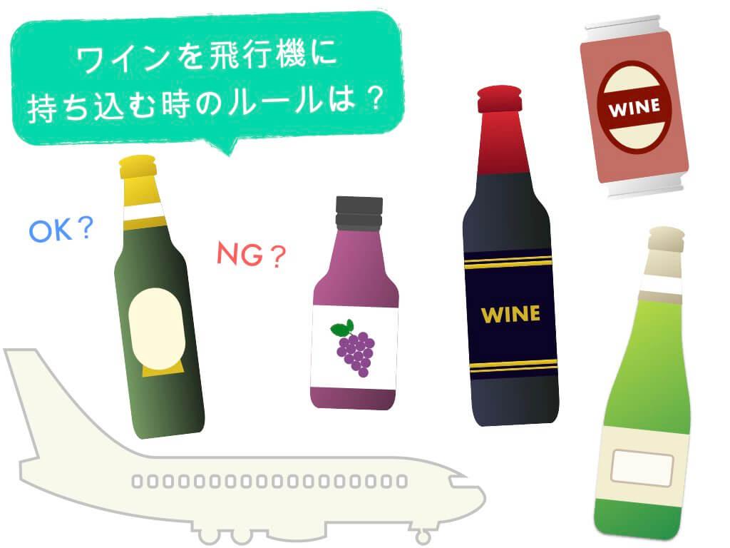 ワインを飛行機に持ち込む時のルールは?