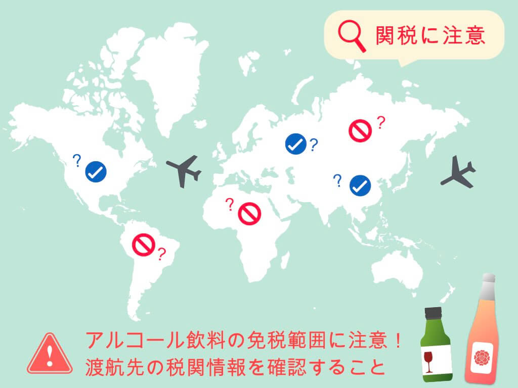 海外ではワインの免税範囲に注意