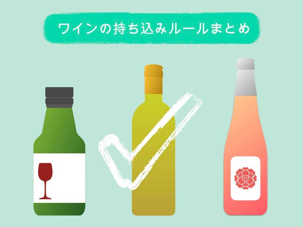 ワインの持ち込みルールまとめ