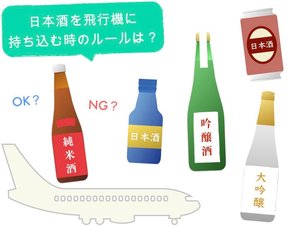 日本酒を飛行機に持ち込む時のルールは?