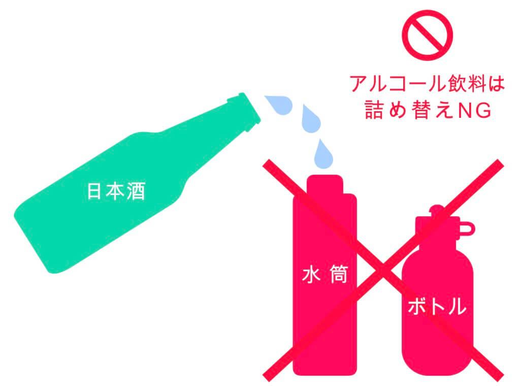 日本酒は詰め替えNG