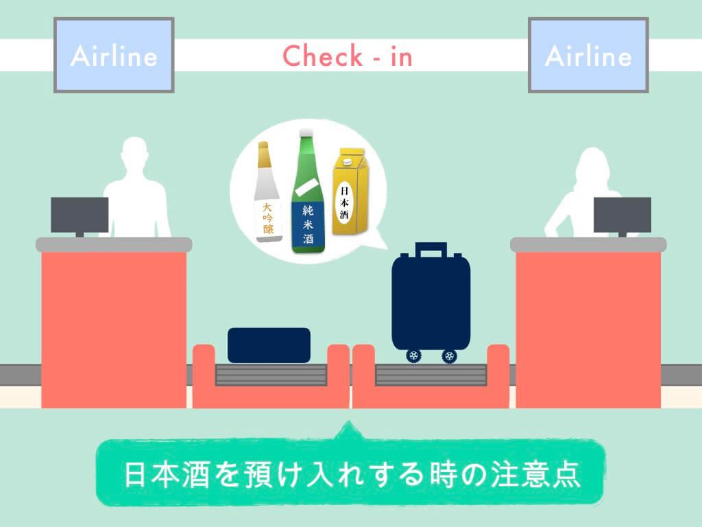 日本酒を預け入れする時の注意点