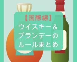 【国際線】ウイスキー・ブランデーの持ち込みルールまとめ