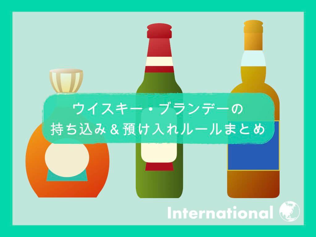 【国際線】ウイスキー・ブランデーの持ち込み&預け入れルール