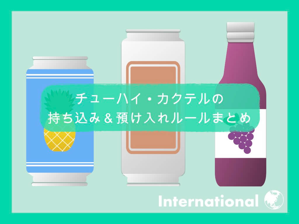 【国際線】チューハイ・カクテルの持ち込み&預け入れルール