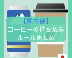 【国内線】コーヒーの持ち込みルールまとめ