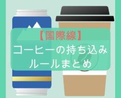 【国際線】コーヒーの持ち込みルールまとめ