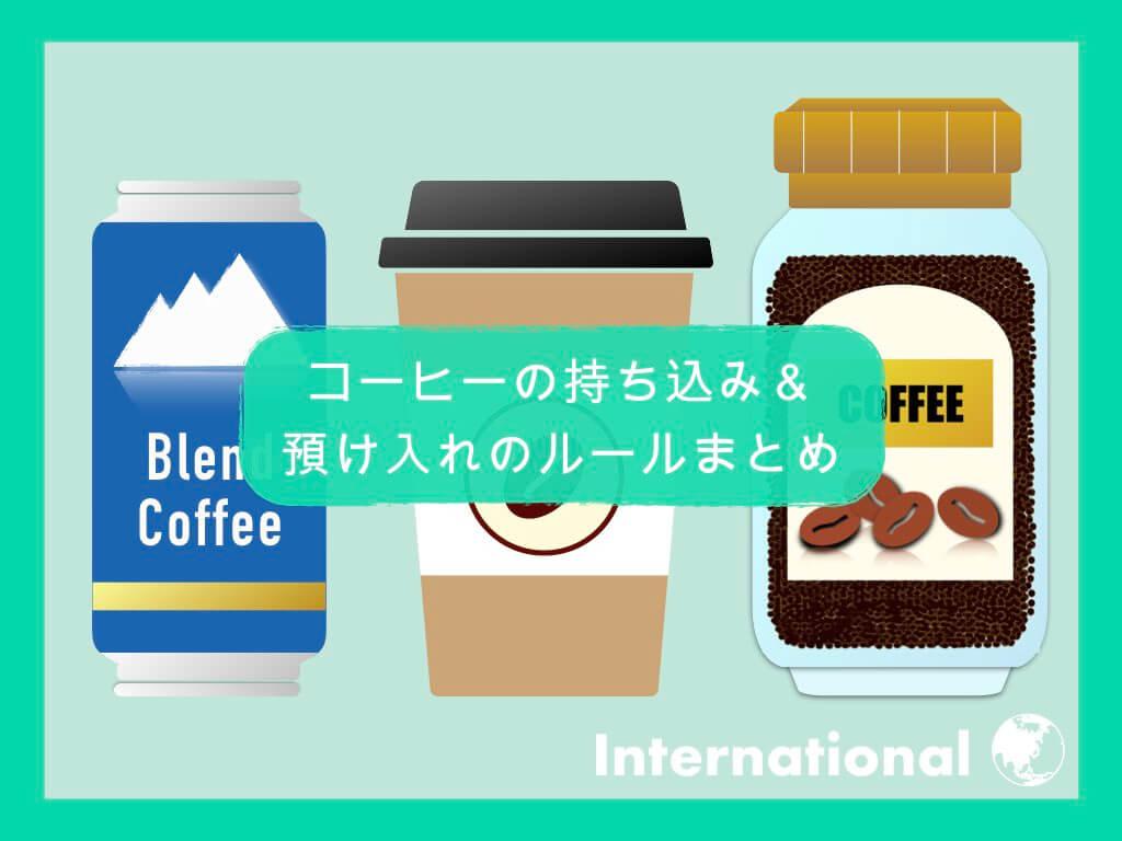 【国際線】コーヒーの持ち込み&預け入れルールまとめ