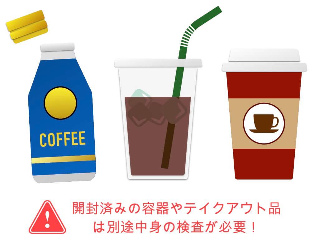 開封済みの容器やテイクアウトコーヒーは検査が必要
