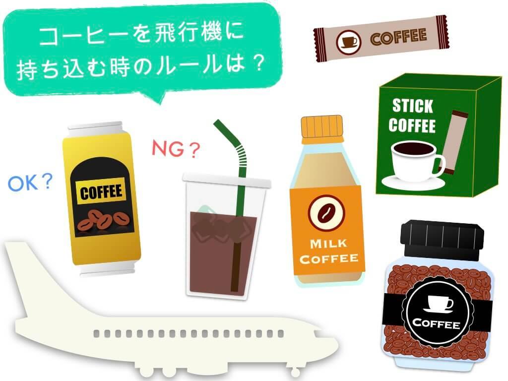 コーヒーを飛行機に持ち込む時のルールは?