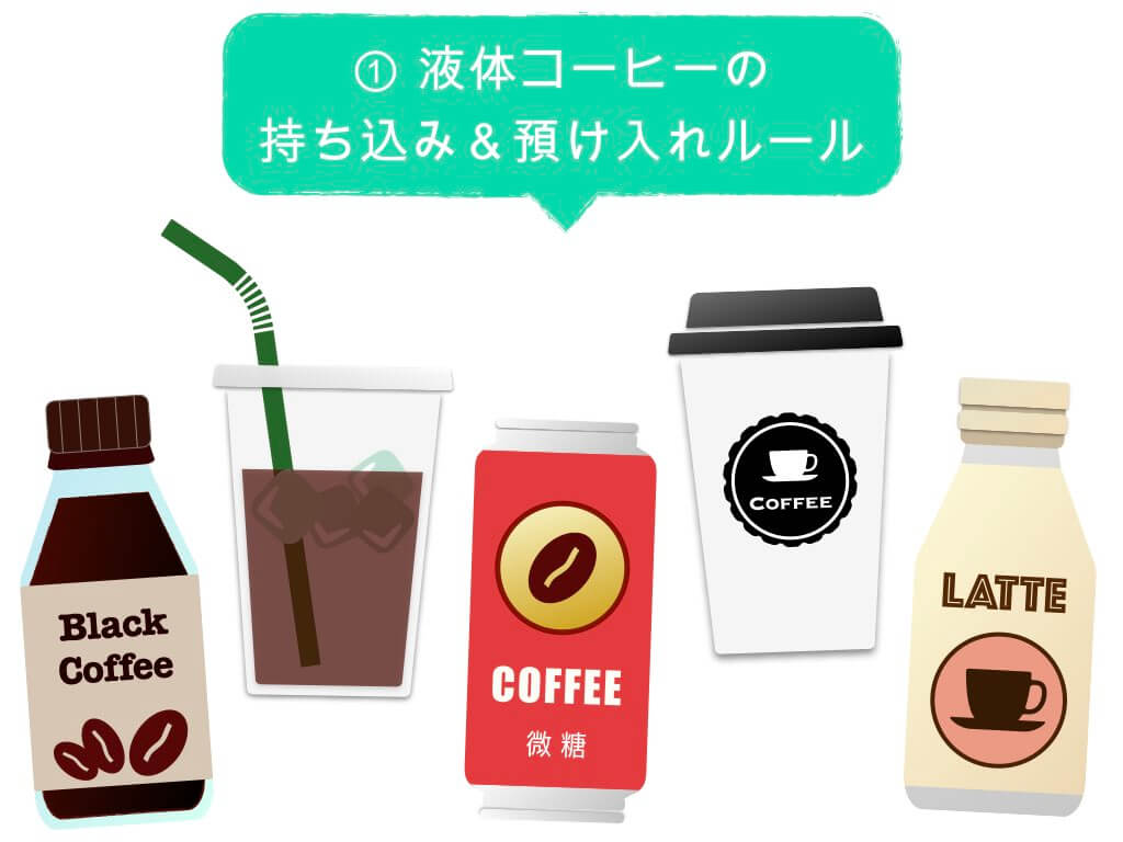 液体コーヒーの持ち込み・預け入れルール