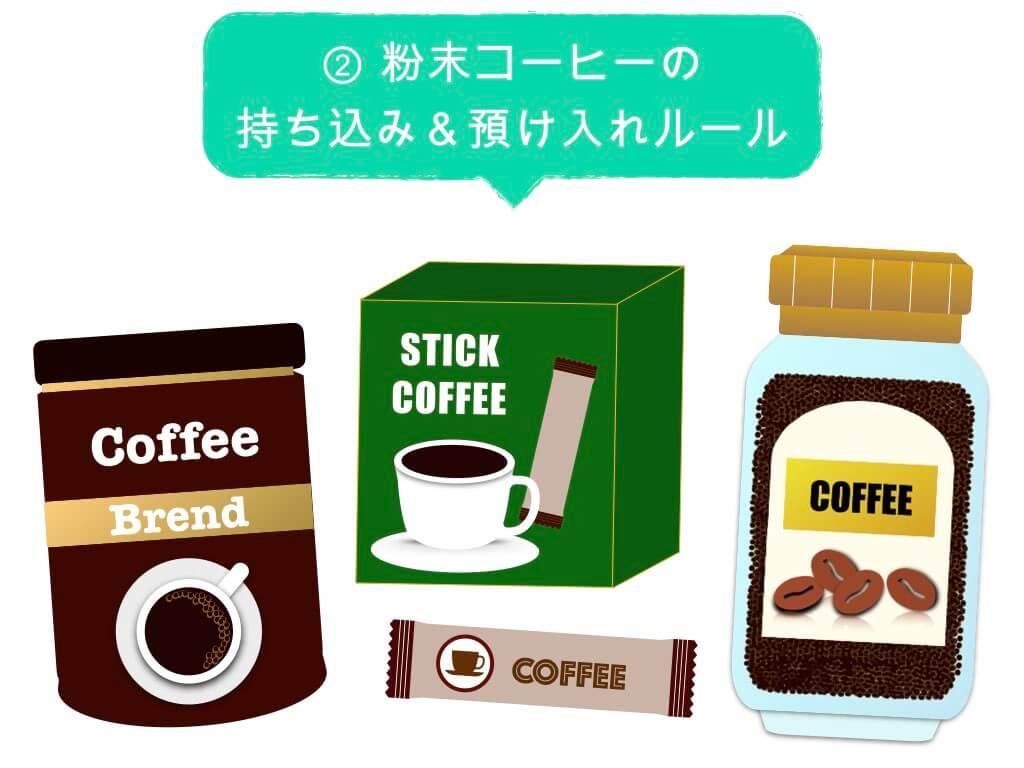 粉末コーヒーの持ち込み・預け入れルール