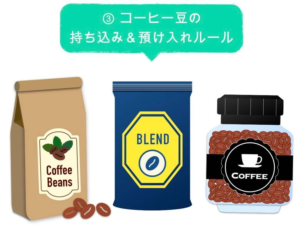 コーヒー豆の持ち込み・預け入れルール