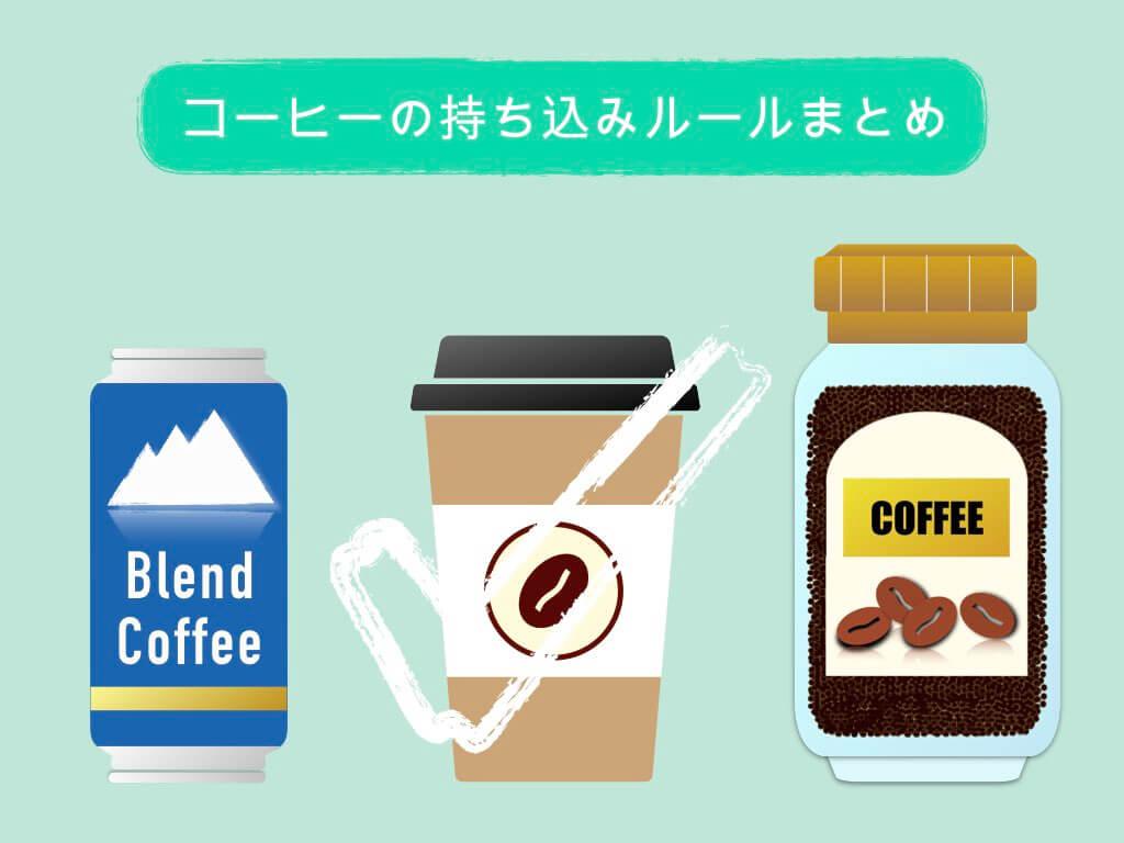 コーヒーの持ち込みルールまとめ