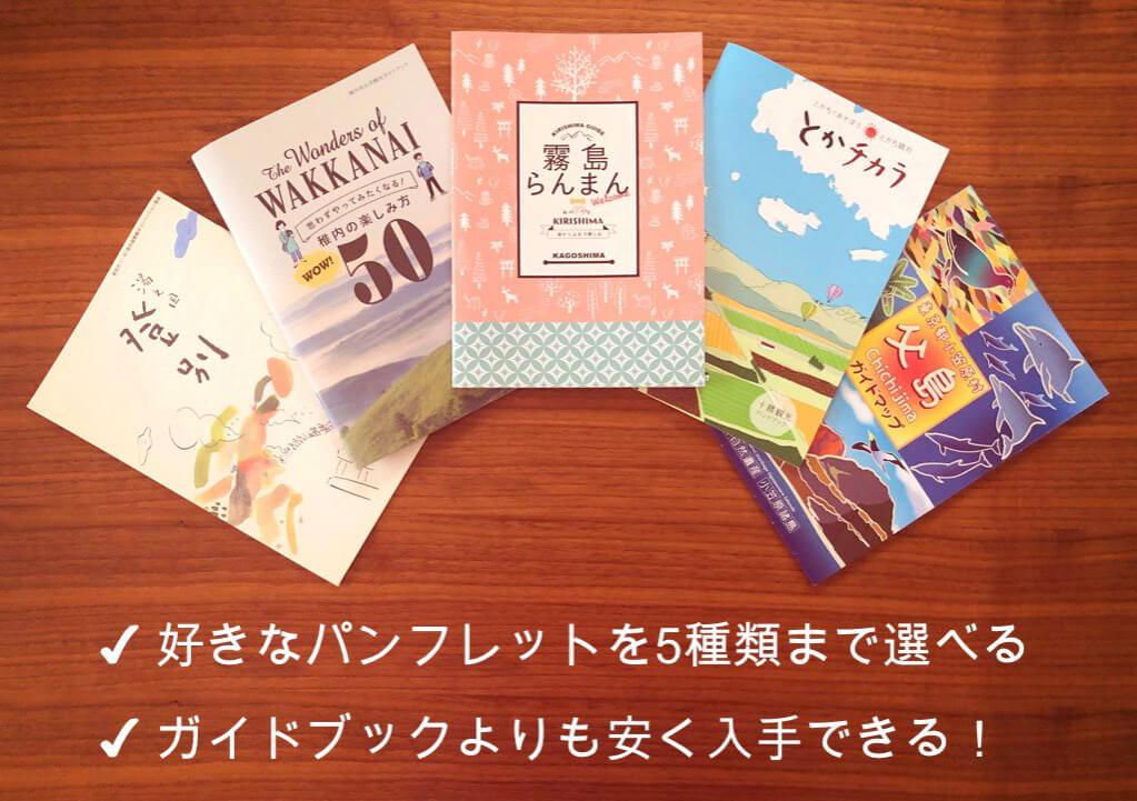 観光パンフレットはガイドブックよりも安く入手できる