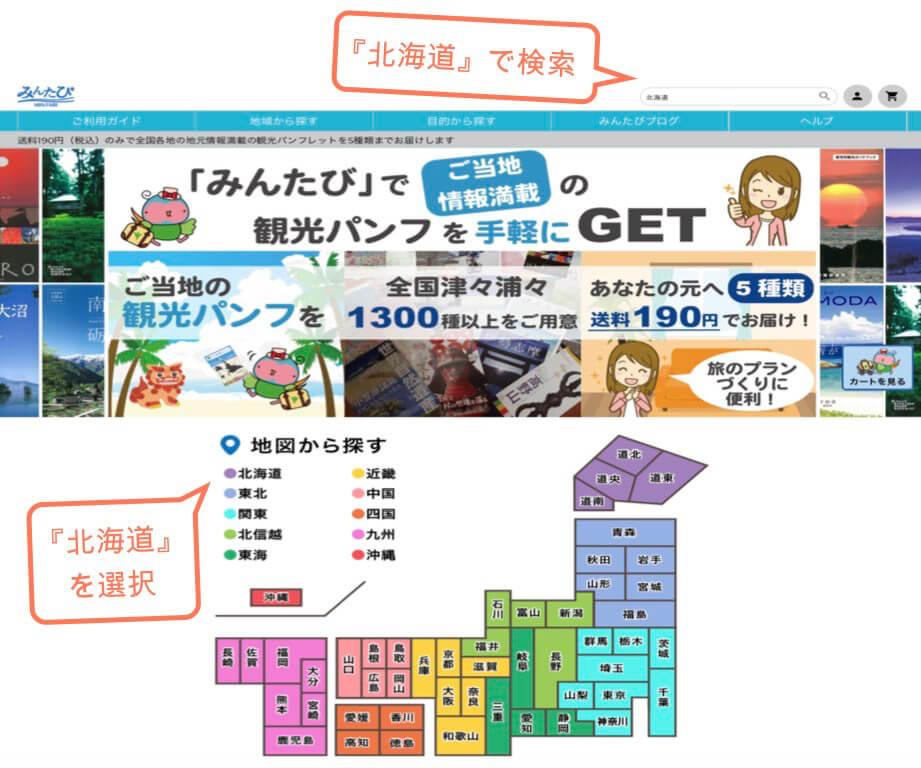 地図から北海道を選択or検索窓に「北海道」と入力