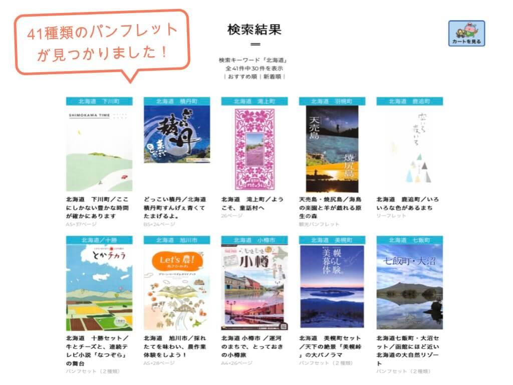 北海道パンフレットの検索結果